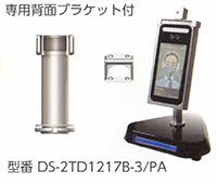 デスクトップスタンド(単独型サーマルカメラオプション)