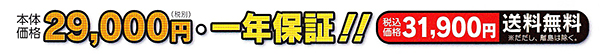 手のひらチェッカー 価格29,800円(税抜)