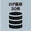 ログ保存 30件