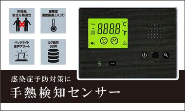 感染症対策に 手熱検知センサー!!
